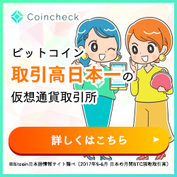 日本で一番簡単にビットコインが買える取引所 coincheck bitcoin