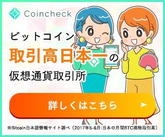 ���{�ň�ԊȒP�Ƀr�b�g�R�C�������������� coincheck bitcoin