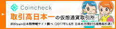 https://coincheck.com/images/affiliates/03_cc_banner_234x60.png