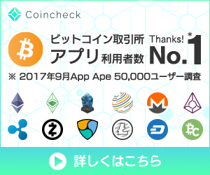 仮想通貨取引所おすすめコインチェック