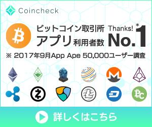 https://coincheck.com/images/affiliates/04_cc_banner_300x250.png