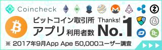 ビットコイン取引高日本一の仮想通貨取引所 coincheck