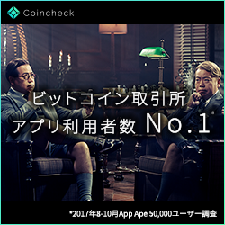 ビットコイン取引高日本一の仮想通貨取引所 coincheck bitcoin