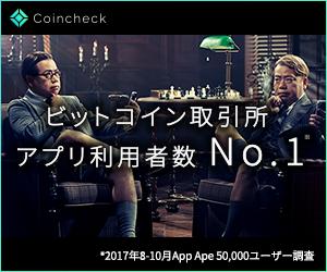 ใ��ใ��ใ��ใ�ณใ�คใ�ณๅ��ๅผ�้ซ�ๆ�ฅๆ�ฌไธ�ใ�ฎไปฎๆ�ณ้��่ฒจๅ��ๅผ�ๆ�� coincheck bitcoin
