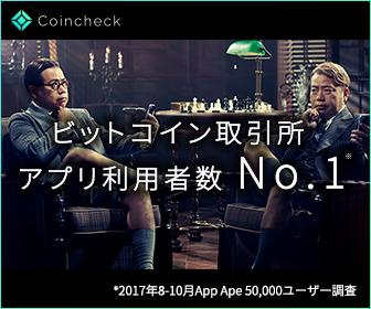 https://coincheck.com/images/affiliates/05_cc_banner_336x280.png