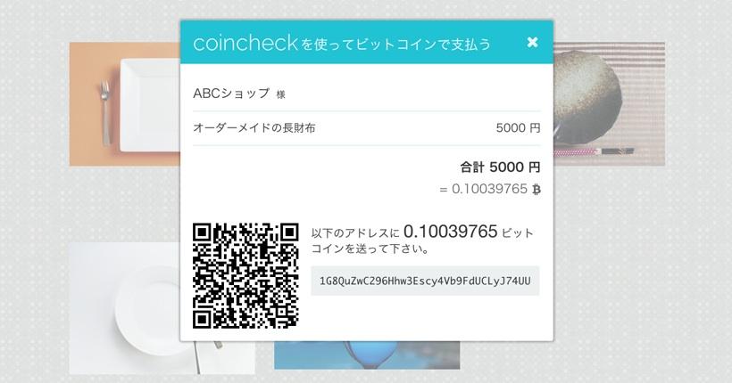 ビットコイン決済の支払いイメージ