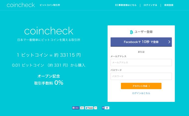 coincheckのトップページ