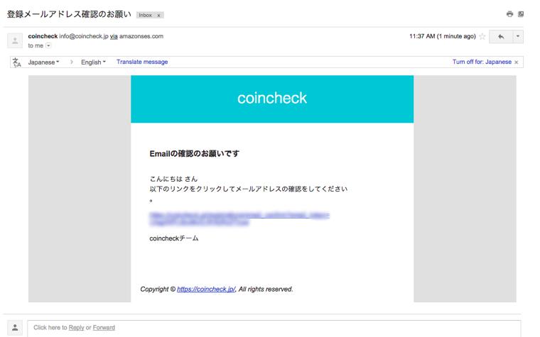 coincheck登録確認メール